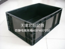 塑料周转箱|防静电黑色周转箱