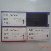 磁性标签4070