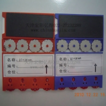 磁性标签4轮65100