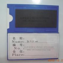 磁性标签80150