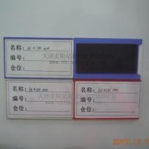 磁性标签60100