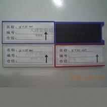 磁性标签40100
