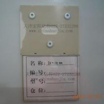 磁性标签80100