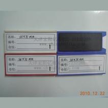 磁性标签3070